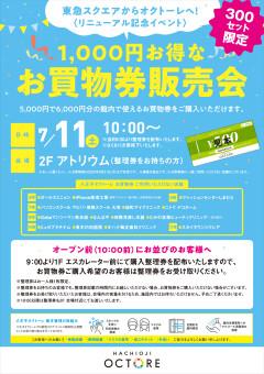【リニューアル記念イベント第4弾】1,000円お得なお買物券販売会