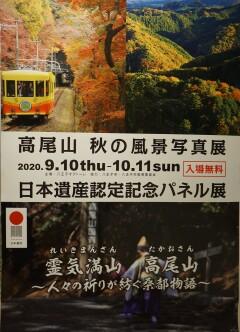高尾山 秋の風景写真展&日本遺産認定記念パネル展