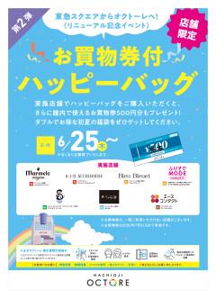 【リニューアル記念イベント第2弾】お買物券付ハッピーバッグ