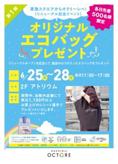 【リニューアル記念イベント第1弾】オリジナルエコバッグプレゼント