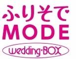 ふりそでMODE wedding・BOX