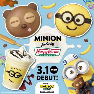 「ミニオン」の人気キャラクター「ボブ」と「ティム」がドーナツに変身!さらにバナナのドリンクも登場!
