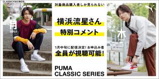 横浜流星さん着用  PUMA ラルフサンプソン&シャッフル