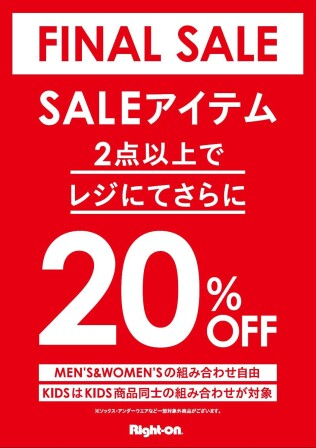 セール品2点以上20%OFF!!