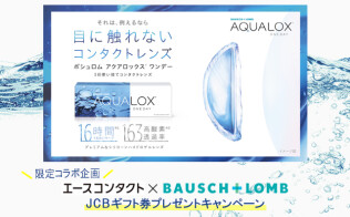 B/L アクアロックス1D キャンペーン
