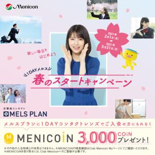 定額制コンタクトレンズ メルスプラン 1Dデビュー応援キャンペーン