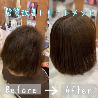 水素を使った髪質改善トリートメントがお得!!