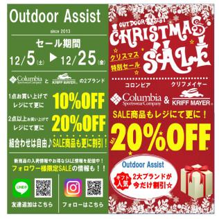 【クリスマスセール開催🎄】