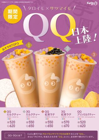 【秋の新商品】QQシリーズが期間限定で登場