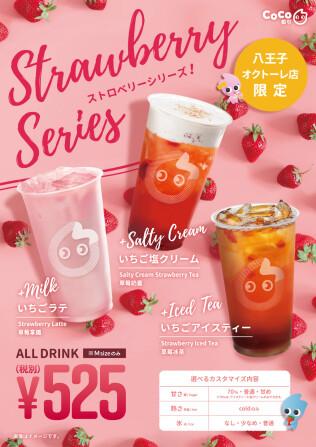 イチゴシリーズ復活!期間限定の杯数限定のためお早めに!