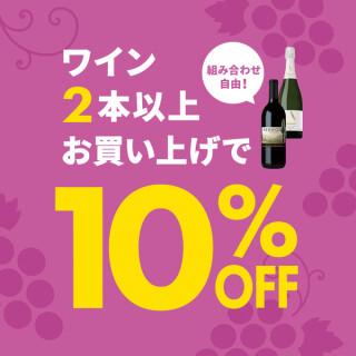 9月30日まで!ワイン2本10%OFF!