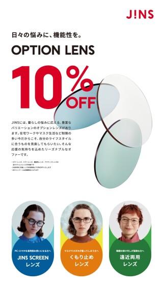 オプションレンズ10%OFFキャンペーン実施中!