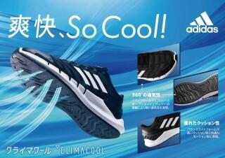 夏の定番!adidas ClimaCoolシリーズ!
