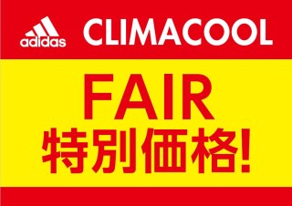 adidas ClimaCoolフェア特別価格!