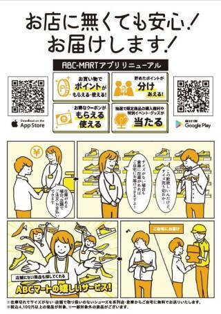 ABC-MARTの無料配送サービス!