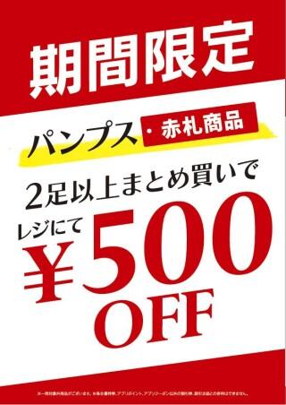 【期間限定】赤札パンプスまとめ買い500円割引セール!