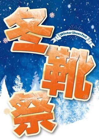 ABC-MARTの冬靴祭り!