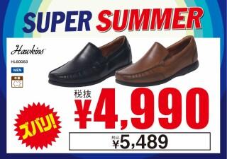 Super Summer Sale🌞
