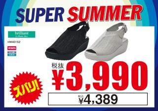 Super Summer Sale!!🌞