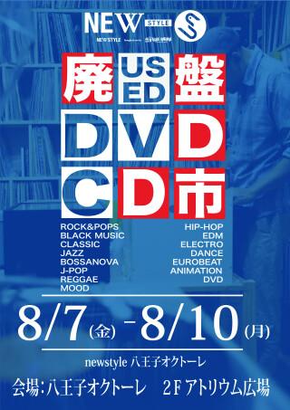 【廃盤CD/DVD市】開催します!