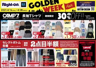 ライトオン GOLDEN WEEK FAIR!!