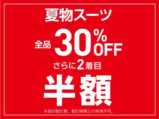 夏物スーツ全品30%OFF!更に2着目半額!!
