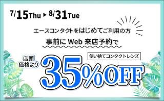 事前WEB登録で35%OFF!