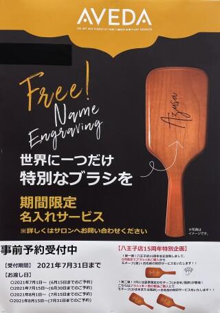 【パドルブラシ刻印キャンペーン】7月はかき氷or風鈴のモチーフが刻印できます!