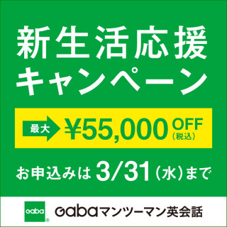 Gaba 新生活応援キャンペーン!