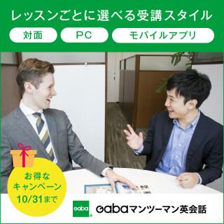 英会話のGaba 選べる特典キャンペーン実施中!