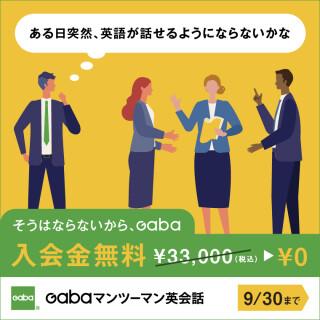 英会話のGaba 入会金無料キャンペーン実施中!