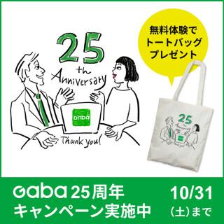 Gaba、25周年キャンペーン実施中!