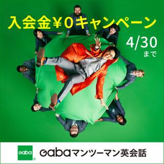 英会話のGaba 春の入会金無料キャンペーン!