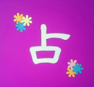 5月の担当スケジュール 占い八王子紫晃舘(しこうかん)
