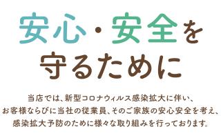 【残り数日!】スマイルキャンペーン実施中! Re.Ra.Ku八王子オクトーレ店