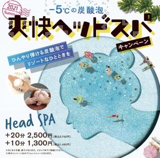 【季節限定】爽快ヘッドスパキャンペーン始まっています!!