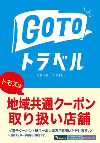 Go Toトラベル地域共通クーポンご利用頂けます!