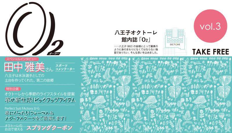 館内誌「O2」Vol3 を発行しました!