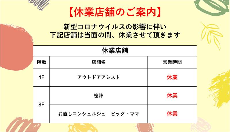 4月25日(日)~休業店舗のお知らせ