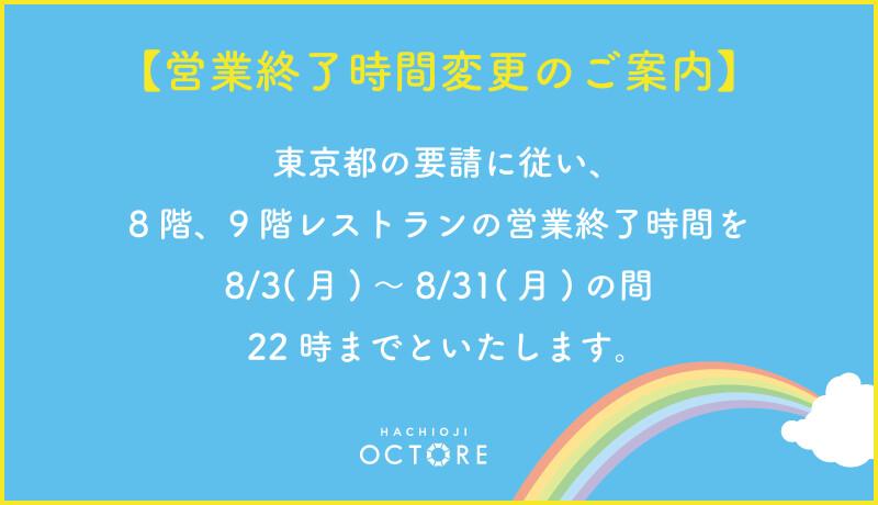 【8/3~31】飲食店舗営業時間変更のお知らせ