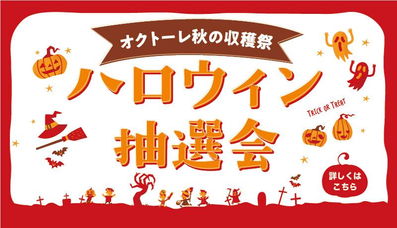 オクトーレ秋の収穫祭~ハロウィン抽選会~