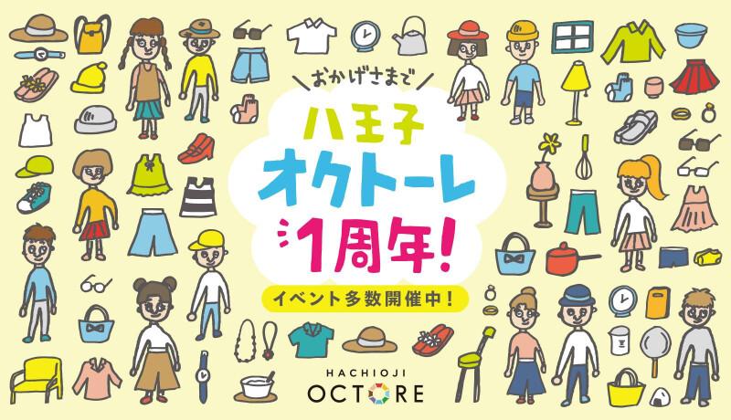 【祝!】オクトーレ1周年祭!
