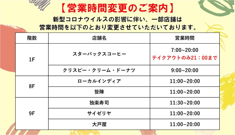 4月12日(月)~営業時間変更のお知らせ