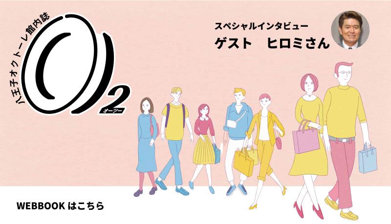 9/10 オクトーレ館内誌「O₂」発刊