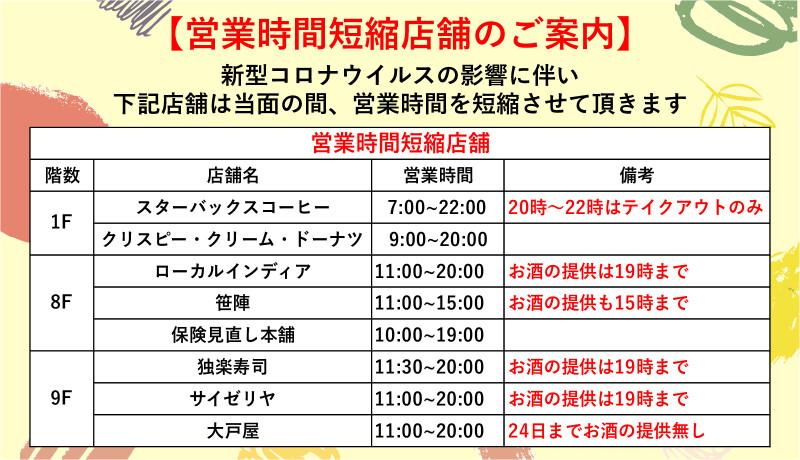 6月21日(月)~営業時間短縮店舗のお知らせ