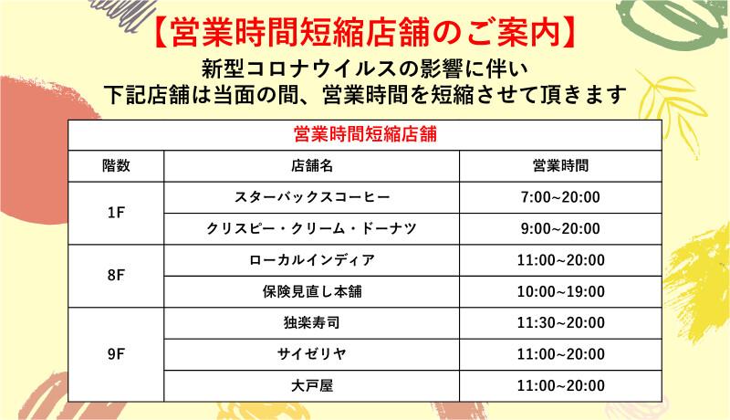 4月25日(日)~営業時間変更のお知らせ