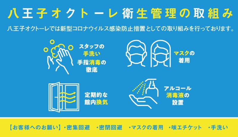 当館では、新型コロナウイルス感染症対策を実施しています。