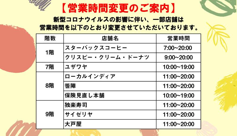 【1/16~】営業時間短縮のお知らせ